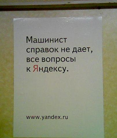 Яндекс в метро